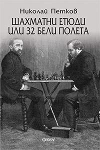 Шахматни етюди или 32 бели полета